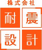 株式会社 耐震設計