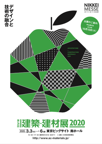 第26回建築・建材展2020
