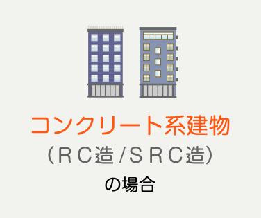 コンクリート系建物(RC造/SRC造)の場合