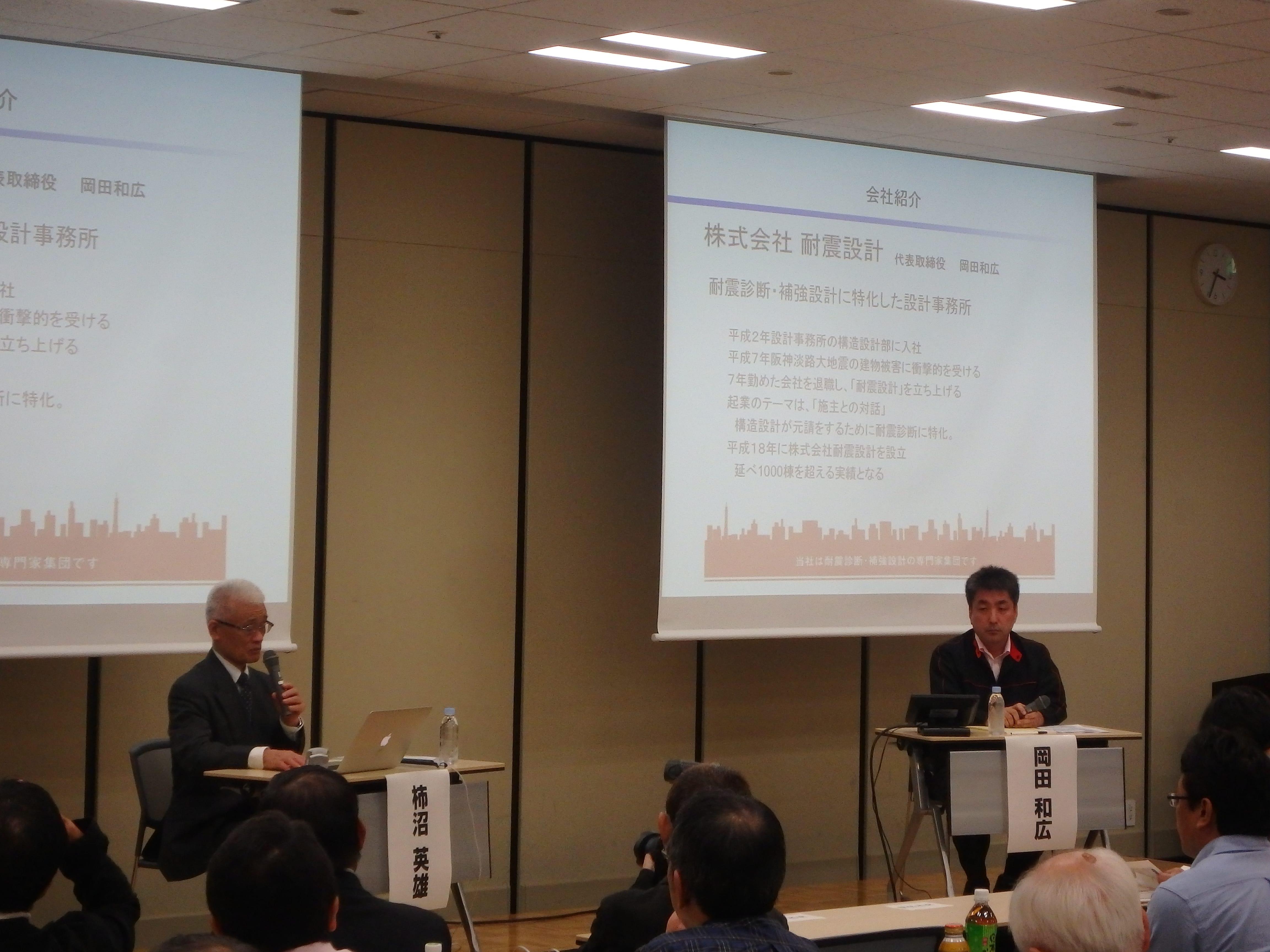 弊社代表が、日経主催の耐震セミナーに登壇!熊本地震における現地耐震調査についてレポートしました。