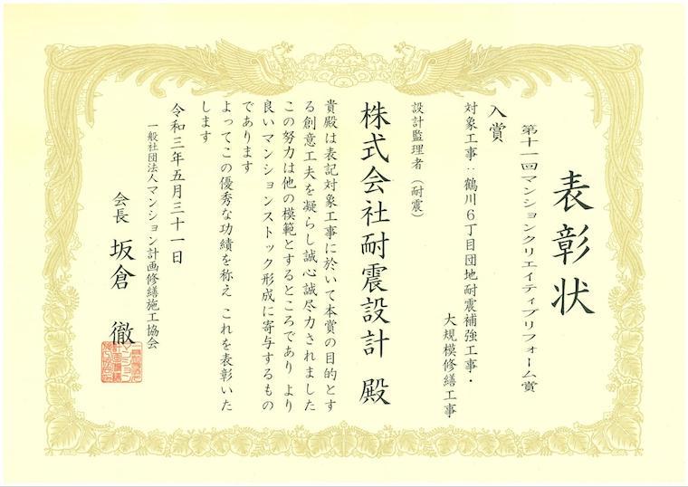 マンションクリエイティブリフォーム賞受賞の賞状